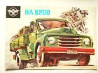 Prospectus  camion  HANOMAG HA 6200        1960       catalogue  brochure