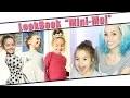 """Lookbook de mon """"Mini-Moi"""" / LookBook enfant / Petite Fille"""