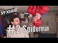 VFX Garage #2 Comment Spider-Man marche sur les murs (FEAT. INCEPTION)