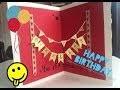 [DIY] Faire une carte d'anniversaire en 3D!