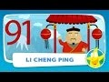 Comptines pour enfants - Li Cheng Ping