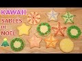 RECETTE SABLES DE NOEL KAWAII - CARL IS COOKING