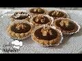 mini tartelettes caramel  et chocolat ( ganache de chocolat) gateau facile pour l'Aïd