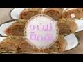 Gâteau Baklawa ou Baklava Recette facile la cuisine algérienne ,Samira TV HD
