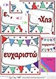 Merci de fanions grec ondulée Par Carol Clarke International Rangement d'angle