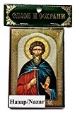 """Christian Saint Nazar icône bénie terre de Sainte Église russe de Jérusalem 3.4"""""""