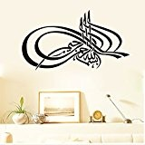DIY amovible islamique musulman Culture surah arabe Bismillah Allah Calligraphie Sticker mural en vinyle citation/décalques Coran comme Home Papier Peint ...
