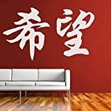 Espoir - Signe chinois - Sticker mural noir 86 x 50 cm (Muraux Décoration Murale Stickers Wall Decal Autocollants Salon ...