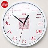 Horloge Pendule Murale DSAAA Horloge À Quartz Mute Fixés Au Mur Chinese 10 Pouce Cadre En Métal Blanc