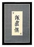 MonBeauTapis 165238 Solo Tapis Bambou Noir 230 x 160 cm