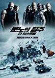 THE FATE OF THE FURIOUS - Fast and the Furious 8 – Japanese Imported Movie Wall Poster Print - 30CM ...