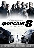 THE FATE OF THE FURIOUS - Fast and the Furious 8 – Russian Imported Movie Wall Poster Print - 30CM ...