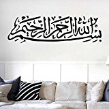 zooarts Art islamique calligraphie arabe Allah mural en vinyle amovible Stickers citation 547