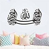zooarts Art islamique calligraphie arabe Allah mural en vinyle amovible Stickers citation 517