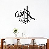 zooarts Art islamique calligraphie arabe Allah mural en vinyle amovible Stickers citation 557
