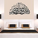 Zooarts Sticker mural en vinyle amovible Art islamique calligraphie arabe Allah Citation 568