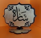 STUNNING PERSONALISED ARABIC CALLIGRAPHY NAME ON MOROCCAN THEMED STAND FOR DECOR