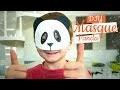 activité manuelle carnaval- Masque Panda