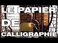 Calligraphie chinoise : quel papier utiliser (entrainement, perfectionnement, productions...)