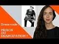LE SAVIEZ-VOUS ? | L' HISTOIRE RÉVOLUTIONNAIRE DU PANTALON