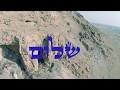 "Méditation sur les 72 combinaisons du Shem Hameforash   - ""Meditatsia-Ris- Hever"""