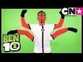 Ben 10 Français | Transforme-toi en Quad ! | Comment faire | Cartoon Network