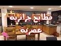 30 exemples et modèles de cuisines algerienne modernes