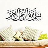 zooarts Art islamique calligraphie arabe Allah mural en vinyle amovible Stickers citation 596