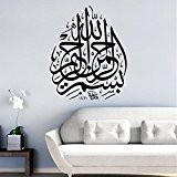 zooarts Art islamique calligraphie arabe Allah mural en vinyle amovible Stickers citation 519