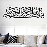 zooarts Art islamique calligraphie arabe Allah mural en vinyle amovible Stickers citation 547