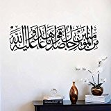 zooarts Art islamique calligraphie arabe Allah mural en vinyle amovible Stickers citation 589