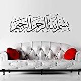 zooarts Art islamique calligraphie arabe Allah mural en vinyle amovible Stickers citation 527