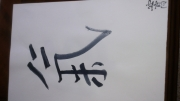 tableau autres calligraphie chinoise tai chi : Tai chi